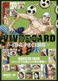 VIVRE CARD~ONE PIECE図鑑~BOOSTER PACK シャンド [特装版コミック]