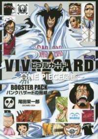 VIVRE CARD~ONE PIECE図鑑~BOOSTER PACK パンクハ [特装版コミック]