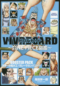 VIVRE CARD~ONE PIECE図鑑~BOOSTER PACK 世界一の [特装版コミック] ジャンプコミックス