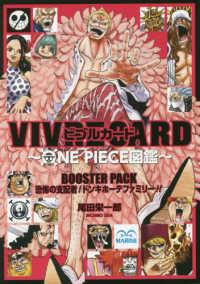 VIVRE CARD~ONE PIECE図鑑~ BOOSTER PACK 恐怖の [特装版コミック] ジャンプコミックス