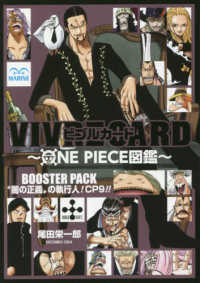 "VIVRE CARD~ONE PIECE図鑑~BOOSTER PACK ""闇の正 [特装版コミック] ジャンプコミックス"