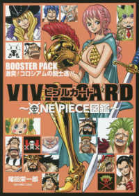 VIVRE CARD~ONE PIECE図鑑~BOOSTER PACK 激突!コ [特装版コミック] ジャンプコミックス