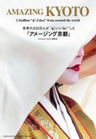 """世界の320万人が""""いいね!""""した「アメ-ジング京都」 SHOGAKUKAN SELECT MOOK"""