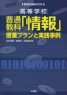 高等学校普通教科「情報」授業プランと実践事例 (教育技術MOOK)