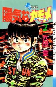 陽気なカモメ 2 (少年サンデーコミックス)