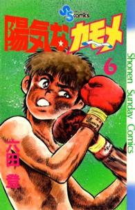 陽気なカモメ 6 (少年サンデーコミックス)