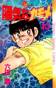 陽気なカモメ 10 (少年サンデーコミックス)