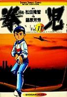 拳児 Vol.11 (少年サンデーコミックスワイド版)