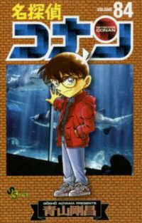 名探偵コナン <84>  少年サンデ-コミックス