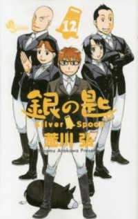 銀の匙 <12>  - Silver Spoon 少年サンデ-コミックス