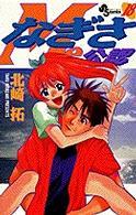 なぎさMe公認 (18) 少年サンデーコミックス