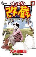 かってに改蔵 (9) (少年サンデーコミックス)