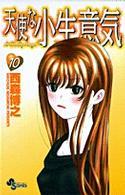 天使な小生意気 (10) (少年サンデーコミックス)