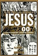 ジーザス 7 (少年サンデーコミックスワイド版)