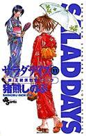 サラダデイズ (11) (少年サンデーコミックス)