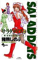 サラダデイズ (12) (少年サンデーコミックス)