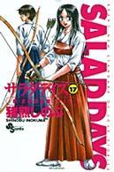 サラダデイズ (17) (少年サンデーコミックス)