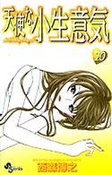 天使な小生意気 (20) (少年サンデーコミックス)
