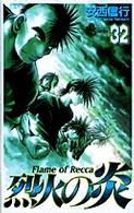 烈火の炎 (32) (少年サンデーコミックス)