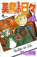 美鳥の日々 (4) (少年サンデーコミックス)