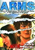 Arms (22) (少年サンデーコミックススペシャル)