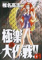 GS美神極楽大作戦!! 1 (少年サンデーコミックスワイド版)