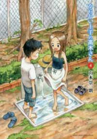 からかい上手の高木さん <4>  ゲッサン少年サンデ-コミックススペシャル