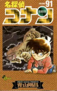 名探偵コナン <91>  少年サンデ-コミックス