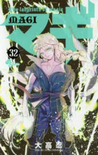 マギ <32>  少年サンデ-コミックス