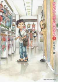 からかい上手の高木さん <5>  ゲッサン少年サンデ-コミックススペシャル