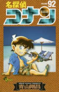 名探偵コナン <92>  少年サンデ-コミックス
