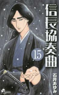 信長協奏曲 <15>  ゲッサン少年サンデ-コミックス