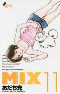 MIX <11>  ゲッサン少年サンデ-コミックス