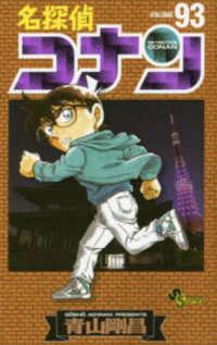 名探偵コナン <93>  少年サンデ-コミックス