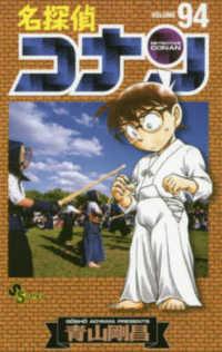 名探偵コナン <94>  少年サンデ-コミックス