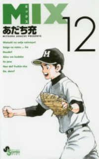 MIX <12>  ゲッサン少年サンデ-コミックス