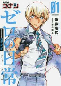 名探偵コナンゼロの日常 <01>  少年サンデ-コミックススペシャル