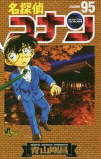 名探偵コナン <95>  少年サンデ-コミックス