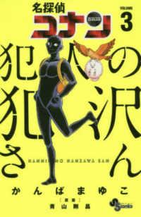 名探偵コナン犯人の犯沢さん <3>  少年サンデ-コミックス