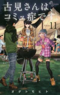 古見さんは、コミュ症です。 <11>  少年サンデ-コミックス