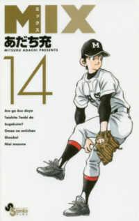 MIX <14>  ゲッサン少年サンデ-コミックス