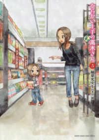 からかい上手の(元)高木さん <5>  ゲッサン少年サンデ-コミックススペシャル