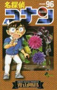 名探偵コナン <96>  少年サンデ-コミックス