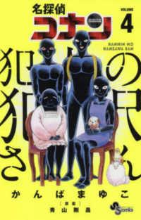名探偵コナン犯人の犯沢さん <4>  少年サンデ-コミックス