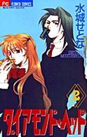 ダイアモンド・ヘッド 2 (フラワーコミックス)