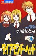 ダイアモンド・ヘッド 4 (フラワーコミックス)