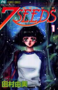 番外編 ゼロ年代のベストコミック<br> 『7SEEDS』田村由美(小学館)