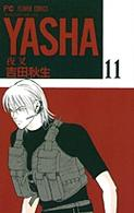 Yasha(夜叉) (11) (別コミフラワーコミックス)