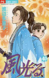 風光る <40>  フラワ-コミックス Flowers
