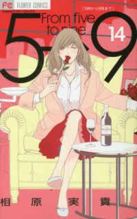5時から9時まで <14>  - From five to nine フラワ-コミックス チ-ズ!